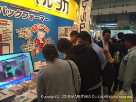 Expo2015_2