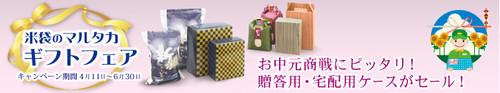 2016giftfair750_135