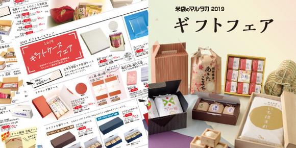 キューブ米、ギフト用ケース。2合(300g)などの小袋やプチギフト・贈答品・高級桐箱ケースなど。